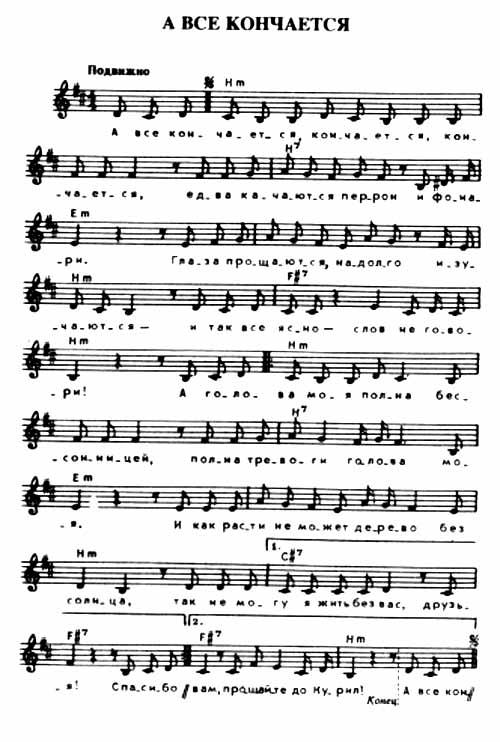 muzika-a-vse-konchaetsya